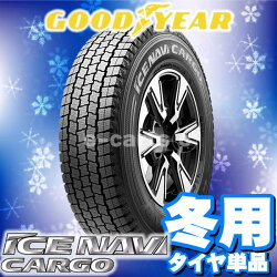 GOODYEARICENAVICARGO195R146PR(グッドイヤーアイスナビカーゴ)国産新品タイヤ4本価格