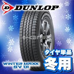 DUNLOPWINTERMAXXSV01165R146PR(ダンロップウインターマックスエスブイゼロワン)国産新品タイヤ4本価格