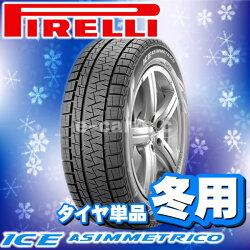PIRELLIWinterICEASIMMETRICO235/55R18(ピレリウインターアイスアシンメトリコ)新品タイヤ4本価格