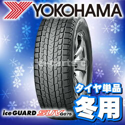 YOKOHAMAiceGUARDSUVG075315/75R16(ヨコハマアイスガードSUVG075)国産新品タイヤ2本価格