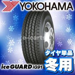 YOKOHAMAiceGUARDiG91205/80R17.5120/118(ヨコハマアイスガードig91)国産新品タイヤ2本価格