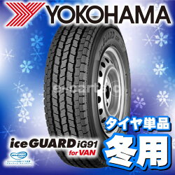 YOKOHAMAiceGUARDiG91forVAN195/80R15107/105(ヨコハマアイスガードig91forVAN)国産新品タイヤ4本価格