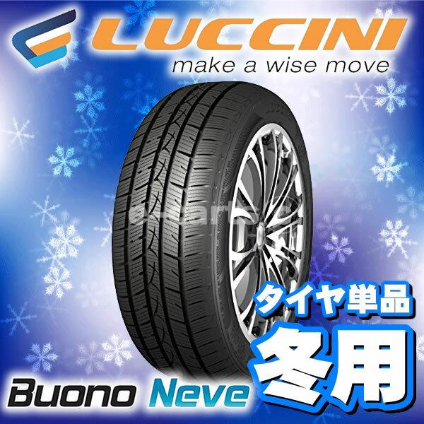 LUCCINI BuonoNeve 175/60R15 (ルッチーニ ヴォーノネーヴェ) 新品タイヤ 1本価格
