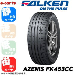 FALKENAZENISFK453CC275/40R20(ファルケンアゼニスFK453CC)新品タイヤ4本価格