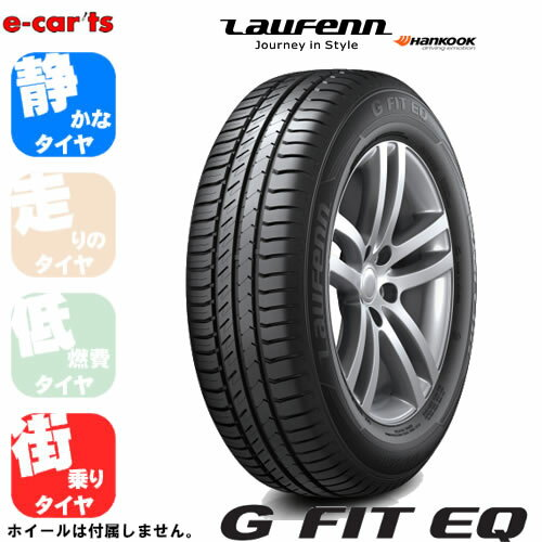 HANKOOK Laufenn G FIT EQ LK41 165/60R14 (ハンコック ラウフェン ジー フィット EQ LK41) 新品タイヤ 1本価格