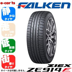 FALKENZIEXZE914F235/55R17(ファルケンジークスZE914F)国産新品タイヤ4本価格