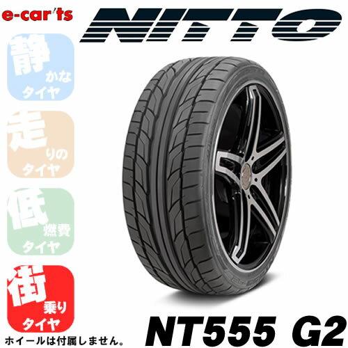 NITTO NT555 G2 225/35R20 (その他 ニットー NT555 G2) 新品タイヤ 1本価格