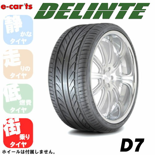 DELINTE デリンテ D7 225/35R19 新品タイヤ 1本価格