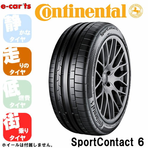 激安タイヤ Continental SportContact6 265/35R22 (コンチネンタル SportContact6) 新品タイヤ 1本価格