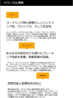 激安タイヤContiSportContactTM5255/40R20(コンチスポーツコンタクトTM5)新品タイヤ4本価格