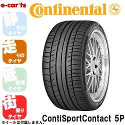 激安タイヤContinentalContiSportContactTM5P255/35R18(コンチネンタルコンチスポーツコンタクトTM5P)新品タイヤ2本価格