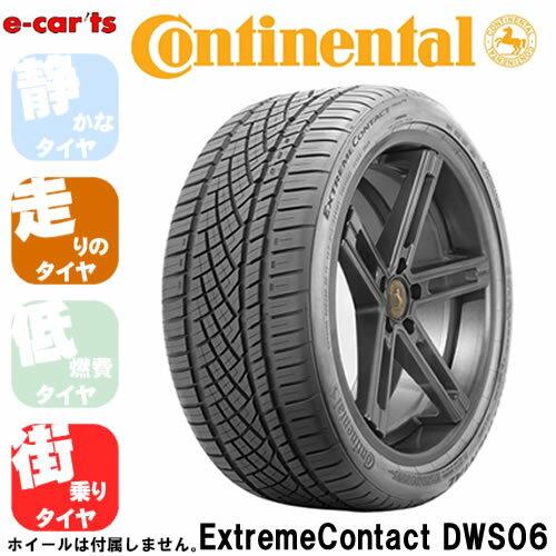 Continental ExtremeContactDWS06 225/45R18 (コンチネンタル エクストリームコンタクトDWS06) 新品タイヤ 1本価格
