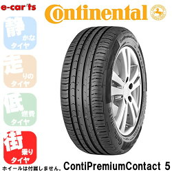 激安タイヤContinentalContiPremiumContactTM5195/50R15(その他コンチネンタルコンチプレミアムコンタクトTM5)新品タイヤ2本価格