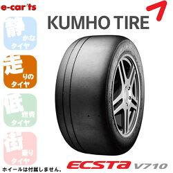 激安タイヤKUMHOECSTAV710225/45R17(サーキット専用クムホエクスタブイナナイチマル)新品タイヤ2本価格