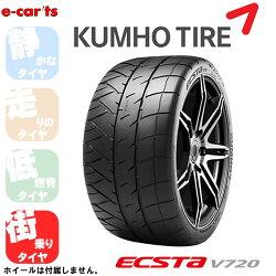 激安タイヤKUMUHOECSTAV720235/40R18(レーシングタイヤクムホエクスタV720)新品タイヤ4本価格