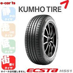 激安タイヤECSTAHS51225/55R16(KUMHOクムホエクスタHS51)新品タイヤ4本価格