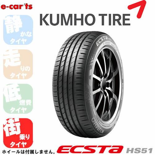 ECSTA HS51 165/40R16 (KUMHO クムホ エクスタ HS51) 新品タイヤ 4本価格