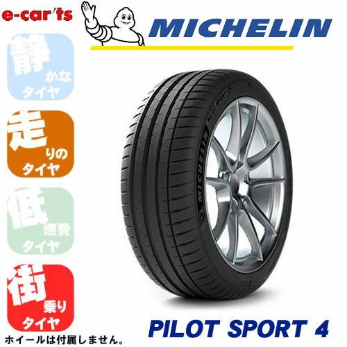 MICHELIN PILOT SPORT 4 205/40R18 (ミシュラン パオロット スポーツ4) 新品タイヤ 1本価格