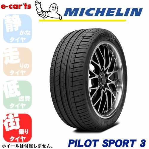 MICHELIN PILOT SPORT 3 215/55R16 (ミシュラン パイロットスポーツ3) 新品タイヤ 1本価格