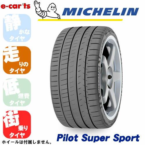 MICHELIN PILOT SUPER SPORT 205/40R18 (ミシュラン パイロット スーパー スポーツ) 新品タイヤ 1本価格