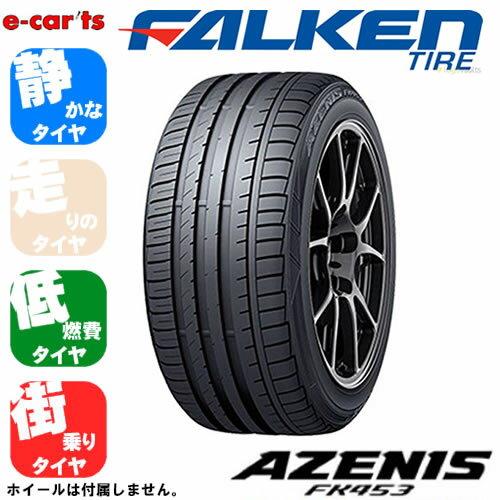FALKEN AZENIS FK453 225/35R20 (ファルケン ファルケン アゼニス) 国産 新品タイヤ 1本価格
