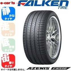 FALKENAZENISFK510245/40R20(ファルケンアゼニスFK510)新品タイヤ4本価格