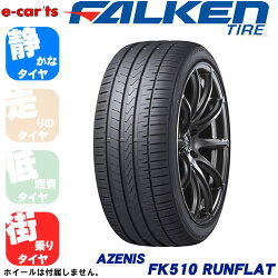 FALKENAZENISFK510RFT245/50R18(ファルケンアゼニスFK510ランフラット)新品タイヤ2本価格