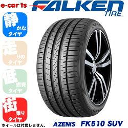 FALKENAZENISFK510SUV265/45R20(ファルケンアゼニスFK510SUV)新品タイヤ4本価格