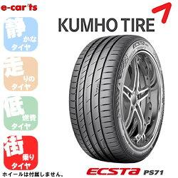 激安タイヤECSTAPS71275/30R19(クムホエクスタPS71)新品タイヤ2本価格