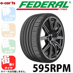 激安タイヤFEDERALLUXURYSPORTS595RPM245/35R19(その他フェデラルラグジュアリースポーツ595RPM)新品タイヤ2本価格