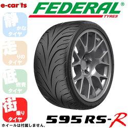 激安タイヤFEDERALSPORTS595RS-R225/45R17(フェデラルスポーツ595RS-R)新品タイヤ4本価格
