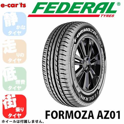 激安タイヤ FEDERAL FORMOZA AZ01 205/50R16 (フェデラル フォアモザAZ01) 新品タイヤ 1本価格