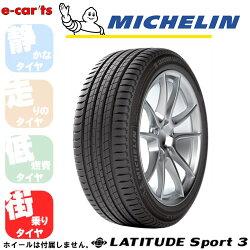 MICHELINLatitudeSport3285/45R19(ミシュランラティチュードスポーツ3)新品タイヤ1本価格