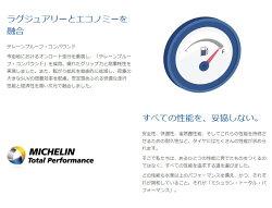 MICHELINLATITUDETourHP245/60R18(ミシュランラティチュードツアーエイチピー)新品タイヤ2本価格