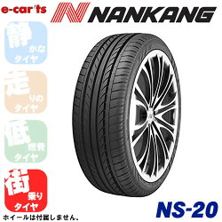 NANKANGNS-20245/40R19(ナンカンNS-20)新品タイヤ4本価格