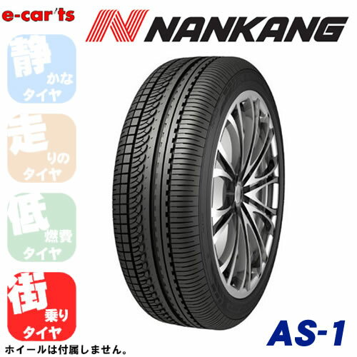 NANKANG AS-1 205/40R18 (ナンカン AS-1) 新品タイヤ 1本価格