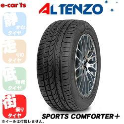 激安タイヤALTENZOSportsComforter+245/40R20(アルテンゾスポーツコンフォタプラス)新品タイヤ4本価格