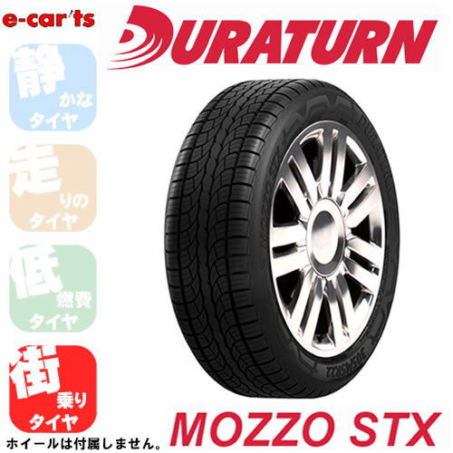 MOZZO STX 305/30R26 (モッツォ STX) 新品タイヤ 4本価格