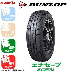 DUNLOPエナセーブEC204195/60R16(ダンロップエナセーブイーシー204)国産新品タイヤ4本価格