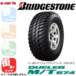 BRIDGESTONEDUELERM/T674225/75R16(ブリジストンデューラーM/T674)国産新品タイヤ2本価格