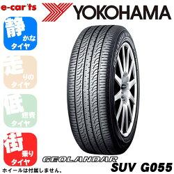 YOKOHAMAGEOLANDARSUVG055235/55R20(ヨコハマジオランダーエスユーブイG055)国産新品タイヤ2本価格