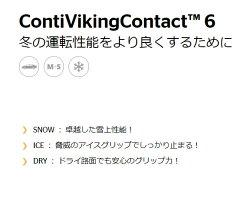 ContinentalContiVikingContactTM6245/60R18(コンチネンタルコンチバイキングコンタクトTM6)新品タイヤ2本価格