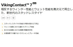 ContinentalVikingContactTM7225/55R16(コンチネンタルバイキングコンタクトTM7)新品タイヤ1本価格