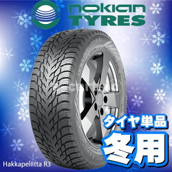 NOKIANHakkapeliittaR3245/45R19(ノキアンタイヤハッカペリッタR3)新品タイヤ2本価格