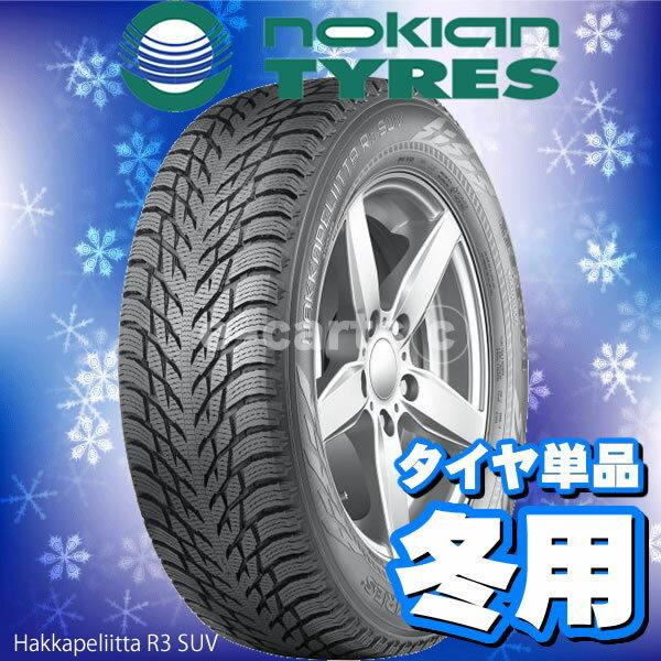 NOKIAN Hakkapeliitta R3 SUV 255/55R19 (ノキアン ハッカペリッタ R3 SUV) 新品タイヤ 4本価格