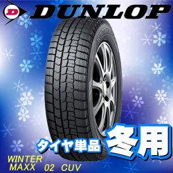 DUNLOPWINTERMAXXWM02CUV225/55R19(ダンロップウインターマックスゼロツーCUV)国産新品タイヤ1本価格