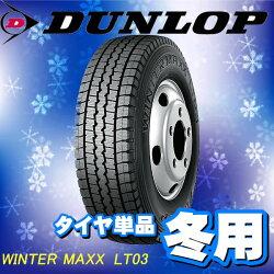 DUNLOPWINTERMAXXLT03195/85R16(ダンロップウィンターマックスLT03)国産新品タイヤ2本価格