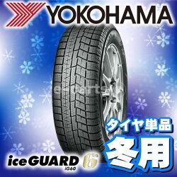 YOKOHAMAiceGUARDIG60245/45R18(ヨコハマアイスガードIG60)国産新品タイヤ2本価格