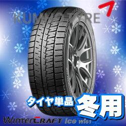 激安タイヤWinterCRAETicewi61195/55R16(その他ウインタークラフトアイスwi61)新品タイヤ4本価格