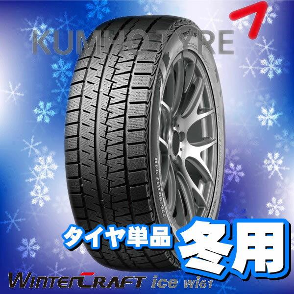 激安タイヤ WinterCRAET ice wi61 155/65R13 (その他 ウインタークラフト アイス wi61) 新品タイヤ 4本価格